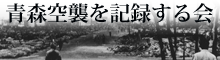 青森空襲を記録する会