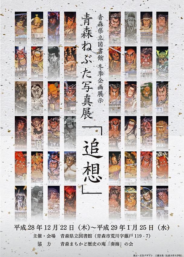 開催ポスター デザイン:工藤友哉氏