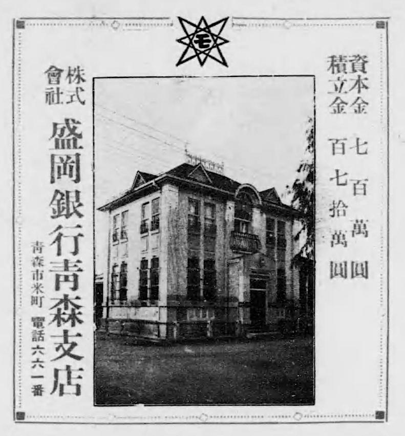写真2 盛岡銀行青森支店(「奥羽大観」大正13年より)