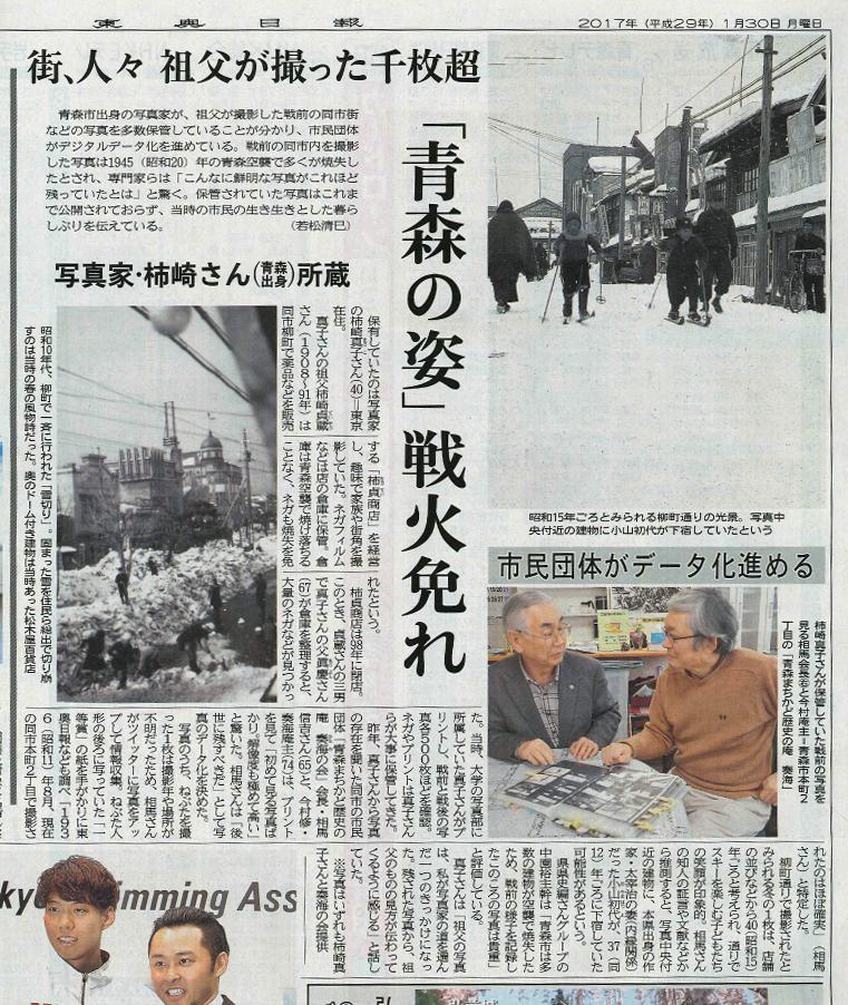 東奥日報紙の記事