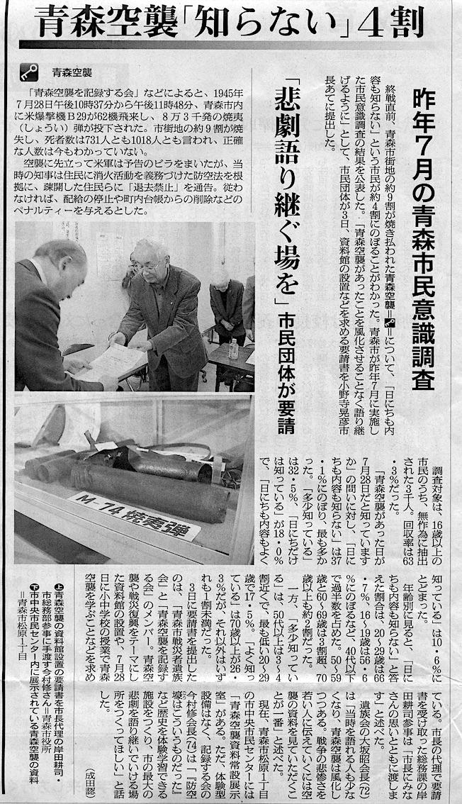 平成29年2月4日朝日新聞青森版