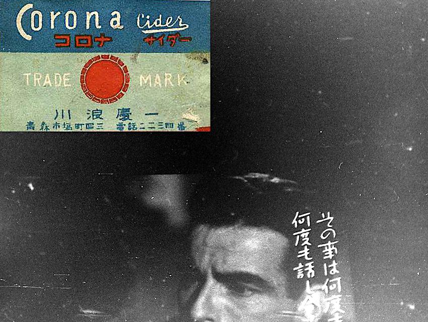 コロナサイダーのマッチラベルと青森市の映画館「歌舞伎座」のスクリーン(藤巻健二氏撮影)