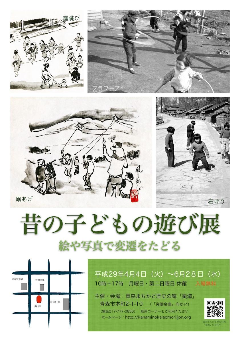 「昔の子どもの遊び展」ポスター