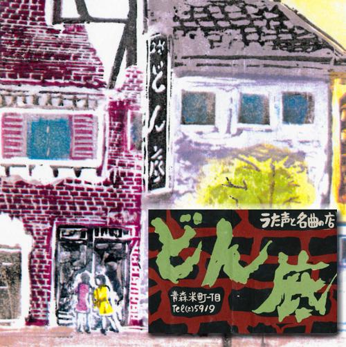 「どん底」外観の多色刷板画=平井潤治氏制作とマッチラベル