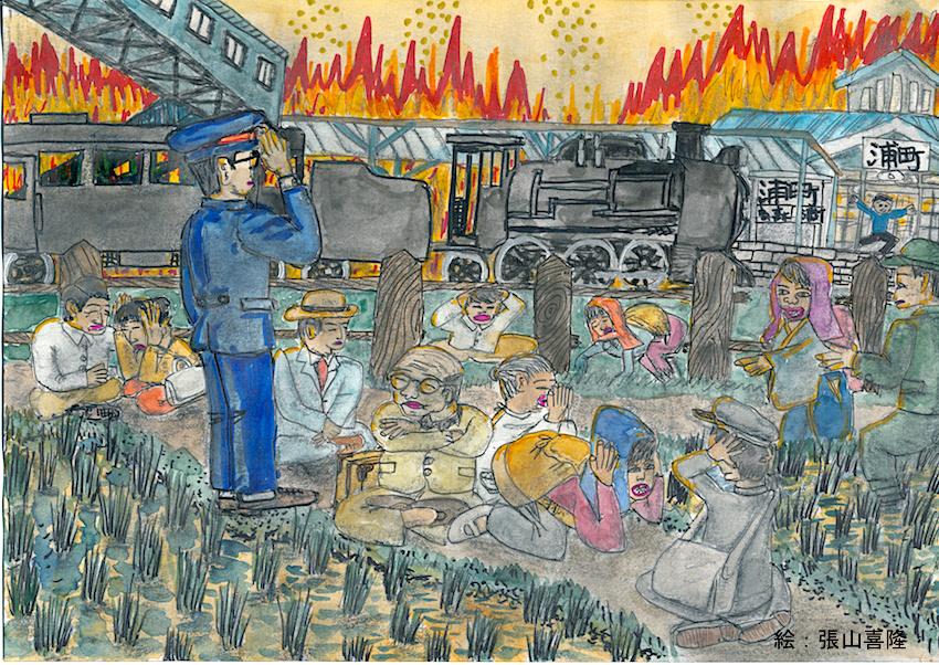 B29の爆撃で燃え上がる浦町駅周辺