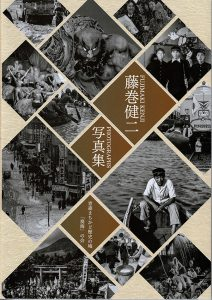 「藤巻健二写真集」の表紙