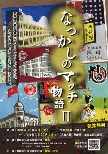「なつかしのマッチ物語Ⅱ」ポスター