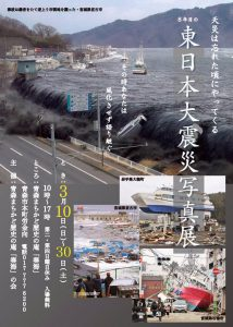 東日本大震災写真展ポスター