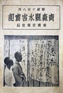 「昭和10年 青森県水害実記」東奥日報社編